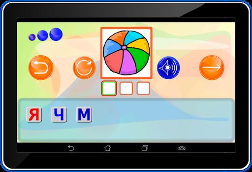 Учимся читать для планшетов на Android