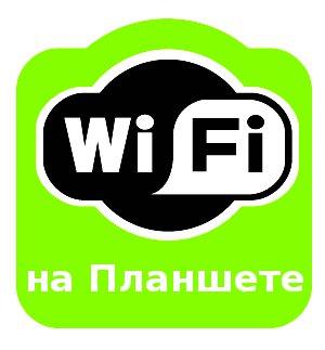 Подключение планшета к интернету (3G, 3G-модем, Wi-Fi, Ethernet)