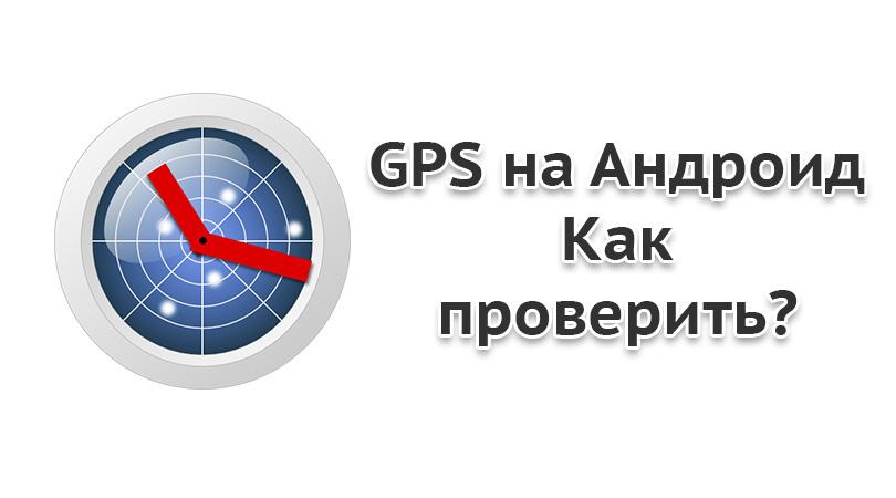 Как узнать есть ли GPS в планшете?