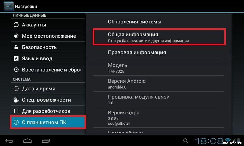 Узнаем MAC-адрес Android-планшета