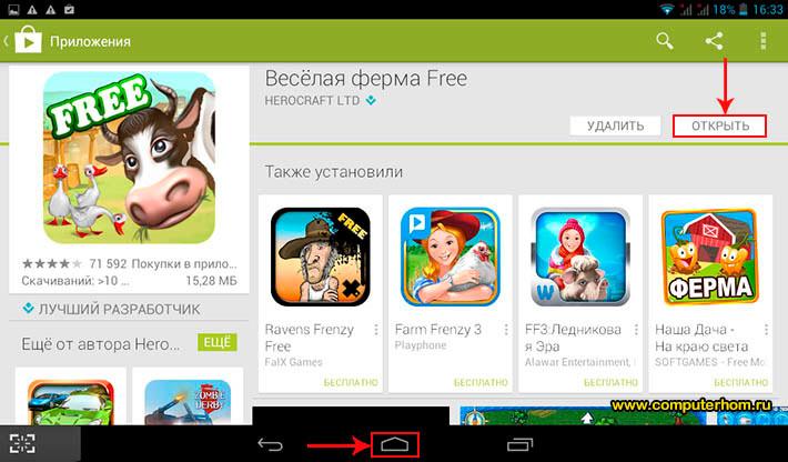 Как пользоваться Play Market на планшете