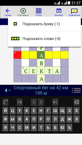 Конструктор Кроссвордов скачать на Андроид