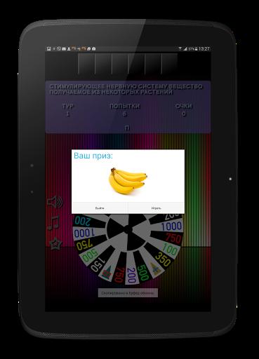 Поле Чудес для планшетов на Android