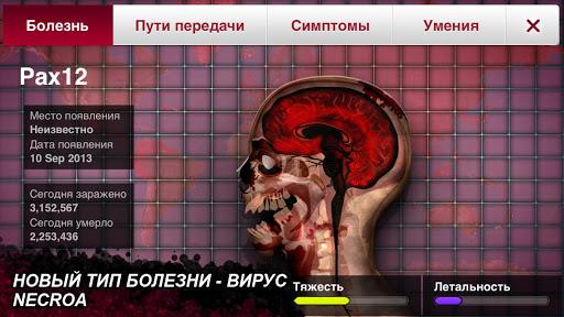 "Игра ""Plague Inc."" на Андроид"