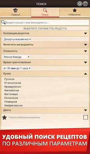 Приложение 350 рецептов для мультиварки на Андроид