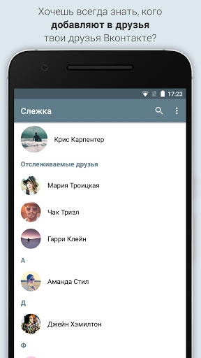 Слежка за друзьями Вконтакте скачать на планшет Андроид