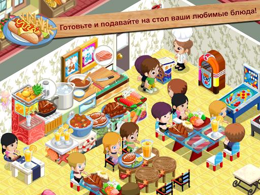 История ресторана. Лагерь для планшетов на Android