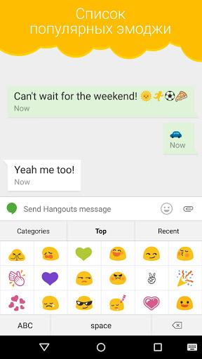 Emoji Kлавиатура скачать на планшет Андроид