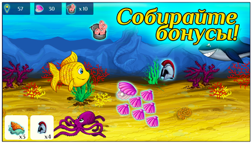 Золотая рыбка на Андроид