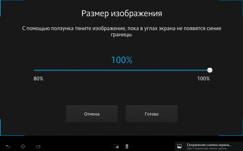 Как развернуть видео на весь экран, поменять соотношение сторон на планшете?