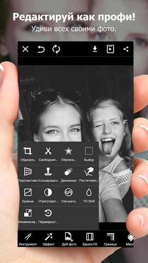 "Фоторедактор ""PicsArt"" на Андроид"
