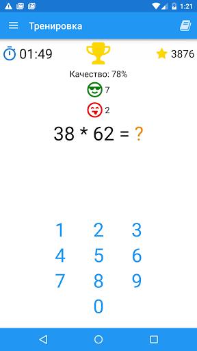 Математика: Устный Счет скачать на планшет Андроид