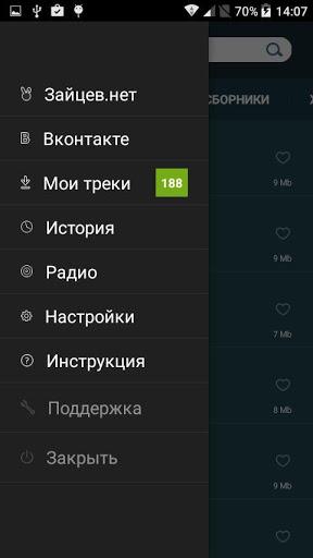 ЗАЙЦЕВ НЕТ скачать на планшет Андроид