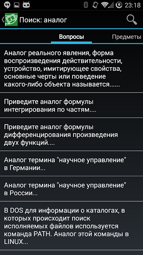 Мой Универ FREE на Андроид