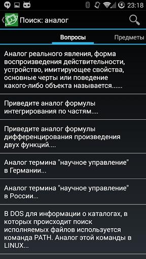 Мой Универ FREE для планшетов на Android