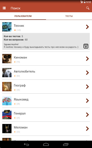 Игра Le Vamp для планшетов на Android