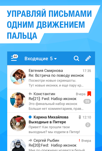 Почта Mail.Ru скачать на Андроид