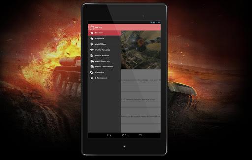 Warplay для планшетов на Android