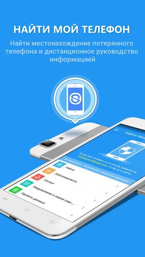 360 Security Aнтивирус Очистка скачать на планшет Андроид