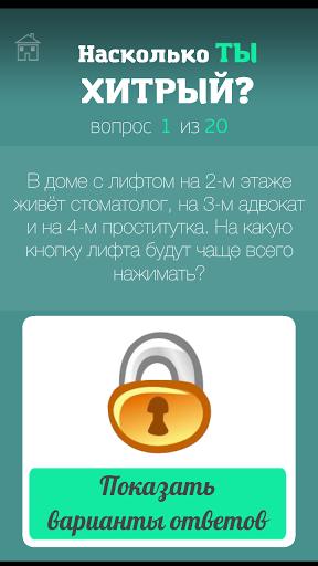 Тест на хитрость на Андроид