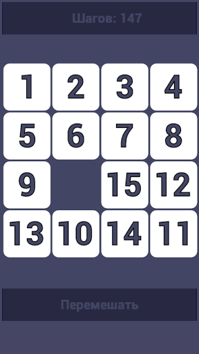 Игра Пятнашки классические для планшетов на Android