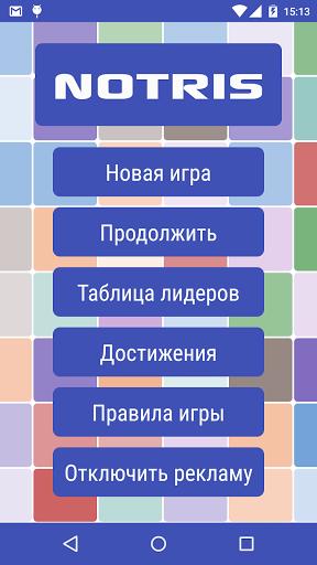 Notris на Андроид