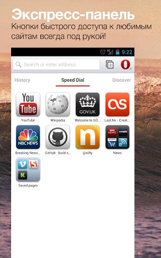 Браузер Opera Mobile для планшетов на Android