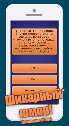 Невозможный Квест. Premium для планшетов на Android
