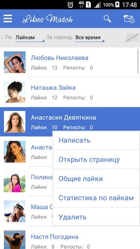 VK LikesMatch на Андроид