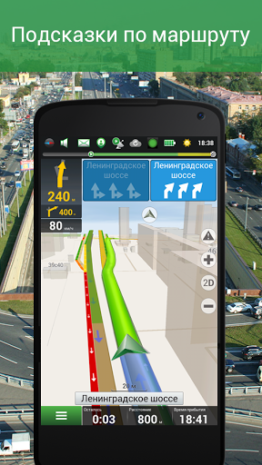 GPS-навигатор Navitel Navigator для планшетов на Андроид