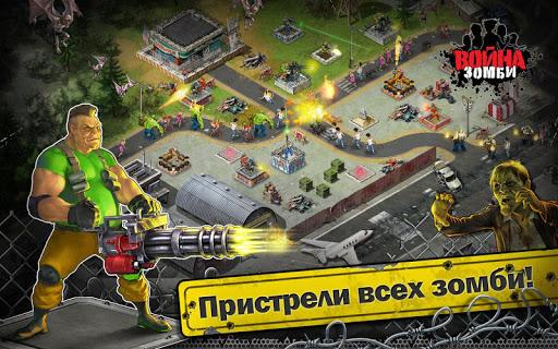 Война Зомби на Андроид
