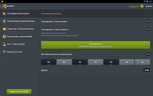 Приложение Mobile Security & Antivirus для планшетов на Android