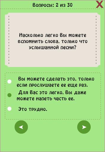 Тест на пол мозга для планшетов на Android