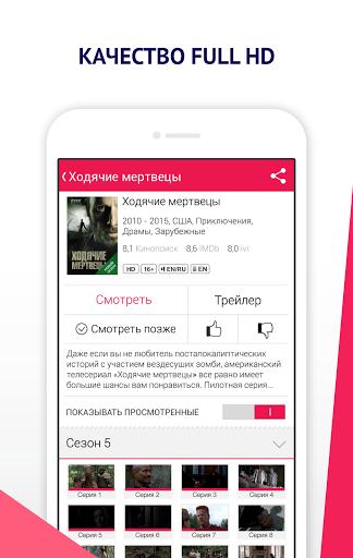 Бесплатные фильмы от IVI.ru на Андроид