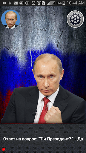 Спроси Путина на Андроид