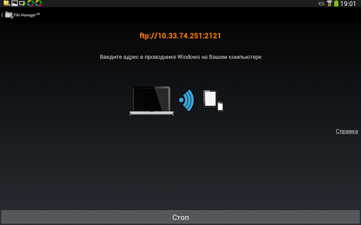 "Файловый менеджер ""File Manager HD"" на Андроид"