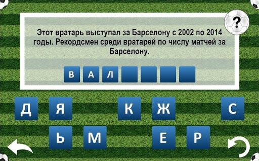 Футбольная викторина скачать на планшет Андроид