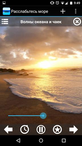 Расслабьтесь: море скачать на Андроид