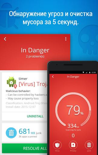 CM Security защита и антивирус скачать на планшет Андроид