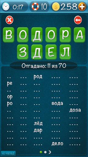 Слова из слова 2015 для планшетов на Android