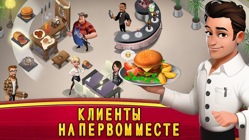 World Chef скачать на планшет Андроид