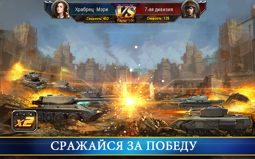 War Machine: Танковая Армия скачать на Андроид