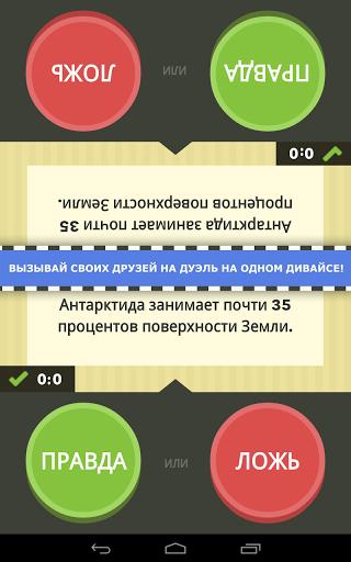 Игра Правда или ложь для планшетов на Android