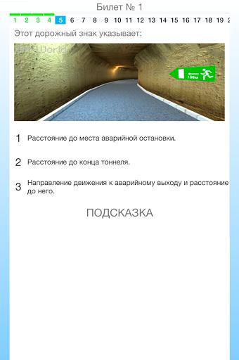 ПДД 2015 на Андроид