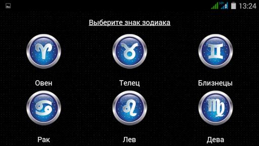 Гороскоп на каждый день для планшетов на Android