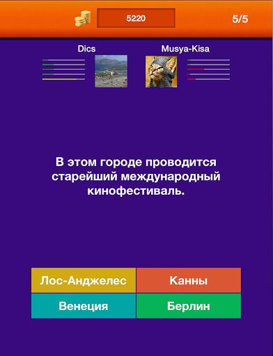 Миллионер Онлайн для планшетов на Android