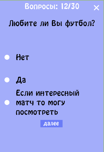 Тест на имя на Андроид