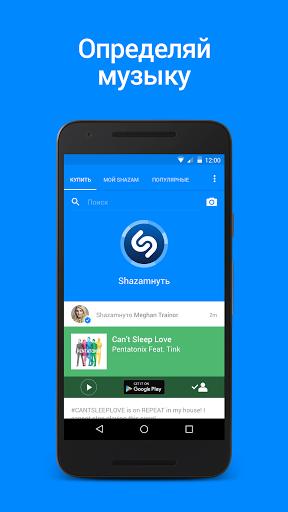 Shazam скачать на Андроид