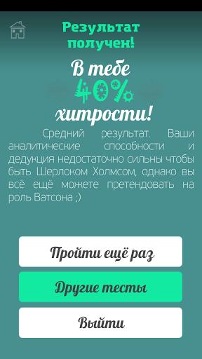 Тест на хитрость для планшетов на Android