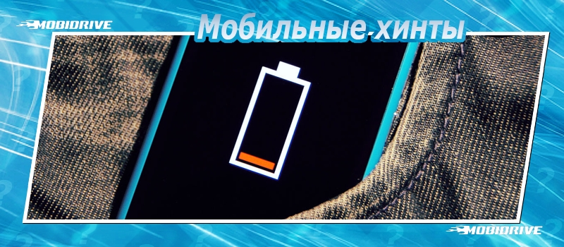 Увеличение срока службы аккумулятора планшета